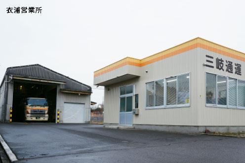 衣浦営業所