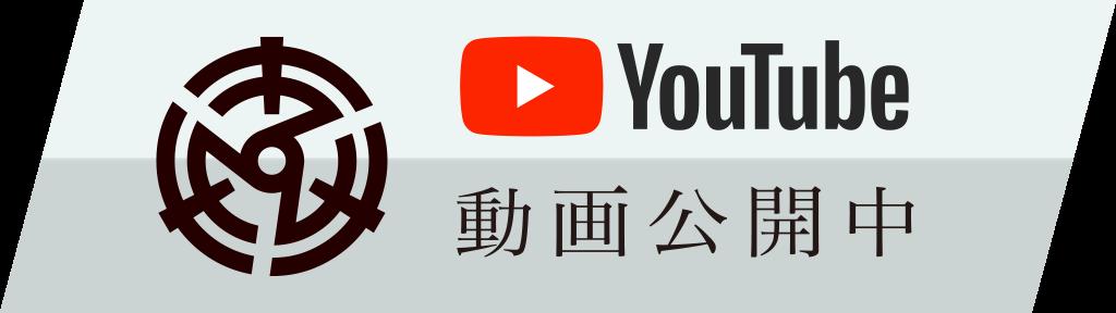 スマホ用YouTubeバナー
